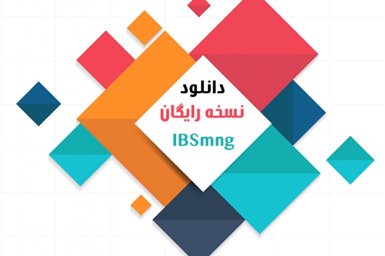دانلود رایگان اسکریپت فارسی مدیریت اکانتهای IBSng
