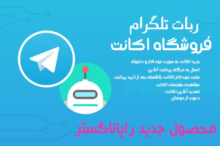 ربات تلگرام فروشگاه اکانت